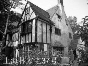 上海林家宅37号灵异事件
