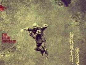 电影八佰中,为什么不能用石头绑着炸药包代替人直接跳下去?